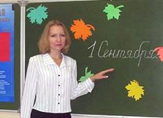 учитель на первое сентября
