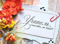Изображение - Поздравления с днем учителя стихотворения pozdravleniya-v-stihah-na-den-uchitelya