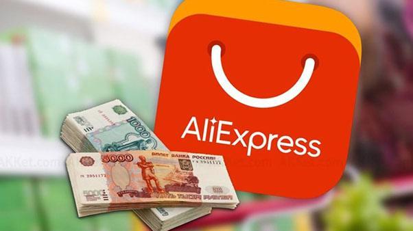 алиэкспресс и деньги